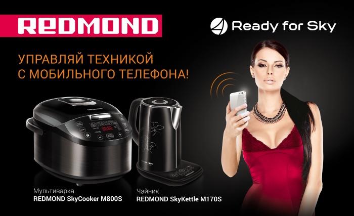 Официальном сайте компании redmond силовые машины строительная компания официальный сайт